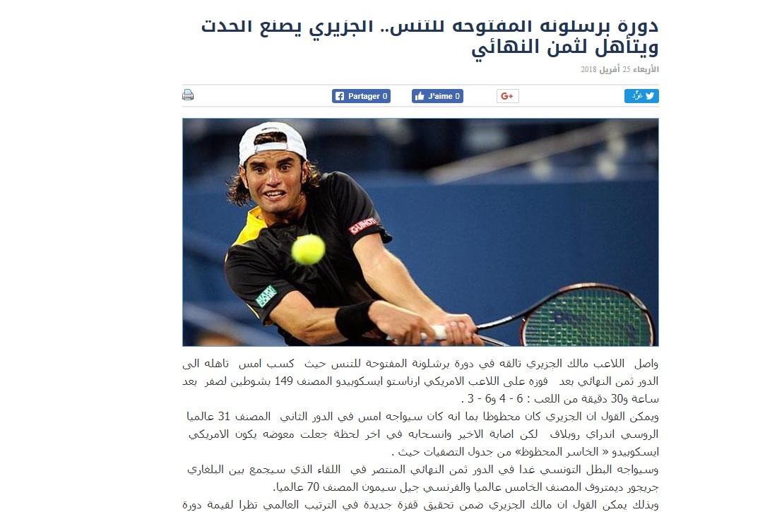 Federation Tunisienne De Tennis